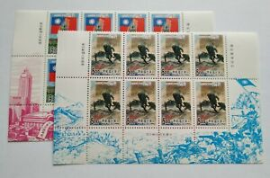 1995 Taiwan 50th Anniv Victory Sino-Japanese War Stamps 台湾抗战胜利五十周年邮票 (Block 8)