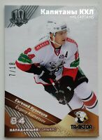 2018 SeReal KHL Exclusive 7/18 Evgeny Kuznetsov Parallel Card