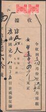 MANCHUKUO, 1934. Revenue usage Rent Receipt 1f (2)