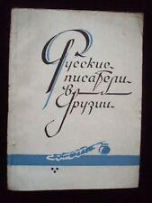 1983 Русские Писатели в Грузии; GEORGIA RUSSIAN WRITERS; Russkie Pisateli Gruzii
