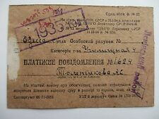 Odessa Russia Ukraine Insurance Document Receipt 1935 Одесса Слободка Квитанция