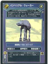 Star Wars CCG Reflections II Foil Imperial Walker Japanese