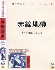 Street of Shame (1956)  Kenji Mizoguchi DVD USED (Japanese) *FAST SHIPPING*