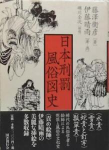 Japonés Libro - Por Seiu Ito (Autora) - la Historia de La A Penalty,La Tortura
