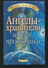 Russian magic book witchcraft spells Guardian angels and spirits Guides Vebster