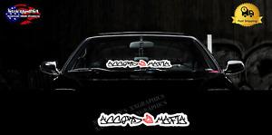 Accord Mafia Windshield Banner JDM Japanese Leaf Sticker Decal Fits Honda