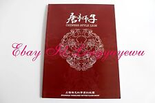 Chinese Style TANG LUCKY LION TATTOO FLASH BOOK Outline  Painting Reference