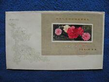 P.R. China 1979 Sc#1541 S/S Overprint FDC CV:$500.00