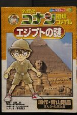 JAPAN Detective Conan: Mystery of The Ancient Egypt