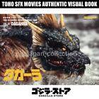 GODZILLA STORE TOHO SFX MOVIES AUTHENTIC VISUAL BOOK VOL.62 DAGAHRA