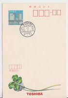 JAPAN - Ganzsache [TOSHIBA], gestempelt 8.7.1956 - bitte ansehen !!!