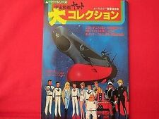 SPACE BATTLESHIP YAMATO Movie Series 'Dai Collection' illustration art book