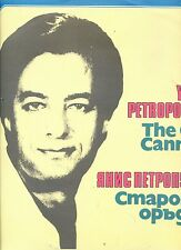 YANIS PETROPLOULOS the old cannon BULGARIA EX LP