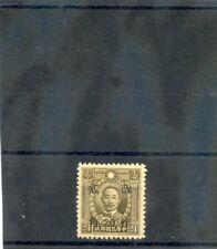 China Sc 546 k20(Sg 694j)(*)Vf Ngai 1943 20/21c Sepia, West Szechwan -