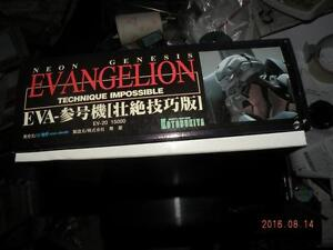 KOTOBUKIYA TECHNIQUE IMPOSSIBLE EVA-03 GENESIS EVANGELION  RESIN KIT