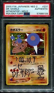 PSA DNA Dr Sameji Face Sketch Signed Autographed Pokemon Hitmontop Neo Discovery