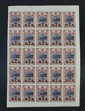 CKStamps: Russia Stamps Collection Far Eastern Republic #25 Mint NH OG Crease