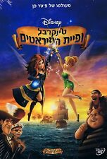 Tinkerbell and Pirate Fairy - Disney, but with Hebrew soundtrack