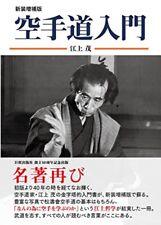 Martial Arts Karate Do Hyakuman–nin Self Defense Introduction Book FromJapan