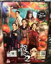Monster Hunt 2 捉妖記2 (2018 Movie) ~ DVD ~ English Subtitle ~ Tony Leung Film