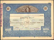 SHARE 5000 LEV POPULAR BANK BULGARIA 1936 YEAR