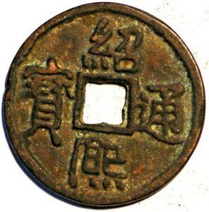 China Southern Song Dynasty Empror Guang Zong 4 Cash 1190-94 rare  C+875