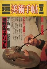 Art Supplies Issue Bijutsu Techo 1983 Kusakabe Belton Winsor & Newton Namura