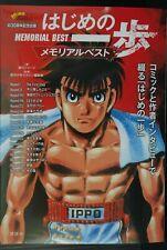 JAPAN Joji Morikawa Book: 30th Anniversary Hajime no Ippo Memorial Best