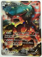 JAPANESE Pokemon Mythical Volcanion Card Dream Shine Collection 009/036 CP5 NM