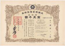 S4148, Daiei Motion Picture Co., Ltd (Japan 大映) Stock Certificate 100 Shares