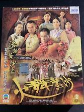 The Dance Of Passion 火舞黄沙 (8-DVD) (TVB Drama) Gigi Lai Ada Choi Bowie Lam
