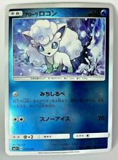 Pokémon Card SM2+ Alolan Vulpix 013/049 0.01