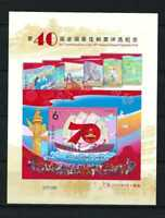 China 2020  40th Best Stamp Poll 最佳郵票 2019-23 stamp S/S