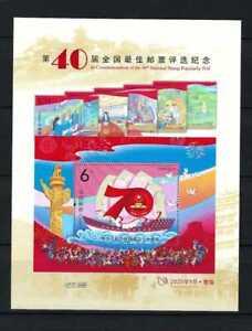 China 2020  40th Best Stamp Poll 最佳郵票 2019-23 stamp S/S