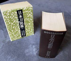 JAPANESE SWORDS GREAT REFERENCE BOOK NIHONTO MEIKAN 23,000 SWORDSMITHS