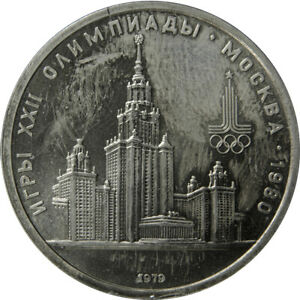 1 RUBLE COIN USSR MOSCOW UNIVERSITY. 1980 SUMMER OLYMPICS COIN, 1979