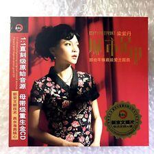 Liang ZiDan 梁紫丹 City Footprint 城市足印 Gold CD 新京文 發燒女聲 2017 最新  那些年最愛主題曲