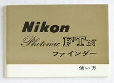 Nikon Photomic FTN Instruction Manual (71.11.E) in Japanese