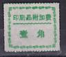 China. Chine. 1991. Lokalpost Wuhan City, 10 Fen, postfrisch