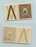 Ukraine 🇺🇦 1918, SC 23 mint Poltava I, signed . f9493