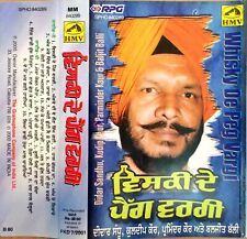 Whisky De Peg Vargi - Didar Sandhu - Kuldip Kaur Bhangra Punjabi Folk Deedar