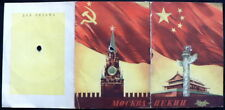 Vintage vinyl record from the USSR, song and notes Moscow-Beijing, year 1955