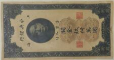 China Central Bank 1930, 90 million customs gold units, Chinese banknote 1PCS
