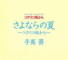 La colline aux coquelicots - CD 4 titres GHIBLI Miyazaki LA COLLINA DEI PAPAVERI