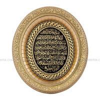 Ayat Al Kursi Gold Black Islamic Wall Hanging Frame Turkish 31x36cm Eid Gift