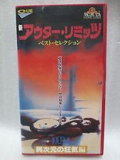 THE OUTER LIMITS - Japanese original VHS RARE