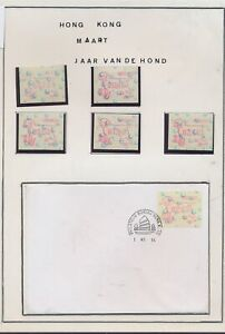 XC67584 Hong Kong 1994 year of the dog ATM stamps fine lot MNH