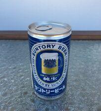 Suntory Beer Can All Aluminum Shiny Bottom Opened Japan Import Htf W/Sticker