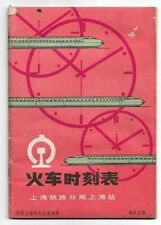 More details for china 中国 shanghai railway bureau railway timetable 上海火车时刻表 adverts 1982