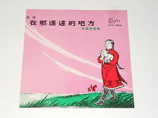 "Chinese 10"" Record - Art-Tune Company Hong Kong ATC-366"